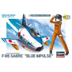 TH16 たまごひこーき F-86セイバー「ブルーインパルス」 ハセガワ/新品|freestyle-hobby