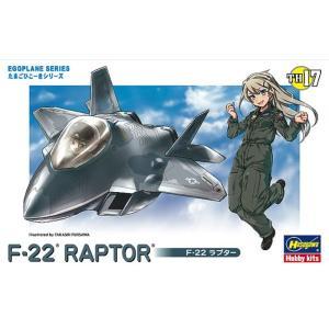 TH17 たまごひこーき F-22ラプター ハセガワ/新品|freestyle-hobby