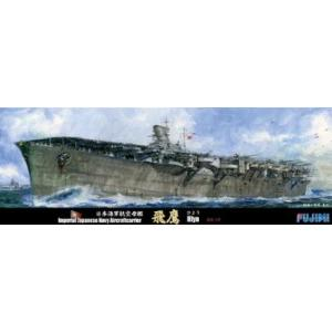 特-94 1/700 日本海軍航空母艦 飛鷹 昭和19年 フジミ模型/新品|freestyle-hobby