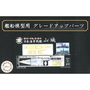 アオシマ 特-72 EX-2 1/700 日本海軍戦艦 山城 専用木甲板シール(w/艦名プレート)|freestyle-hobby