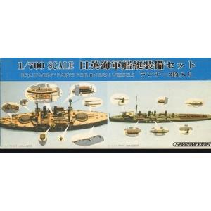 ピットロード東名 PE177 1/700 日・駆逐艦 綾波型(特II型)エッチングパーツ|freestyle-hobby