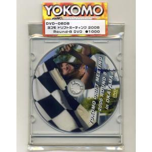 ヨコモ DVD-06D8 '06ヨコモ ドリフトミーティング /新品|freestyle-hobby