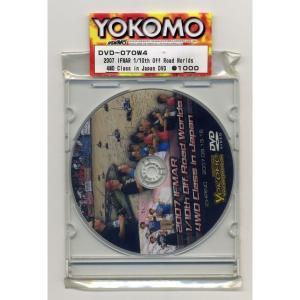 ヨコモ DVD-070W4 '07 1/10EP OFF世界戦 /新品|freestyle-hobby