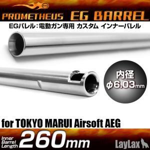 ライラクス EGバレル 260mm AKS74U M4CRW ステアーHC プロメテウス/新品|freestyle-hobby