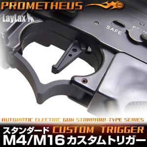 ライラクス プロメテウス M4 M16 カスタムトリガー/新品|freestyle-hobby