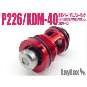 ライラクス 東京マルイ P226/XDM-40 ハイバレットバルブNEO/新品|freestyle-hobby
