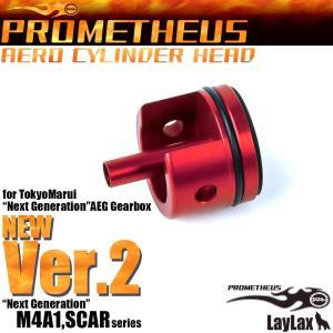 ライラクス エアロシリンダーヘッド NEW VER.2 プロメテウス/新品|freestyle-hobby