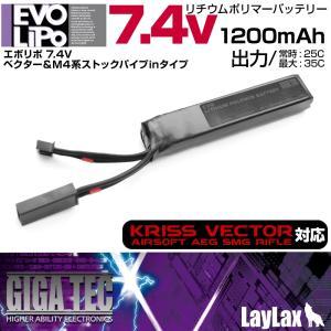 ライラクス GIGA TEC エボリポバッテリー 7.4V/1200mAh M4系ストックパイプイン マルチタイプ/新品|freestyle-hobby