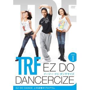 【新品】TRF イージー・ドゥ・ダンササイズ EZ DO DANCERCIZE DISK1【正規品】