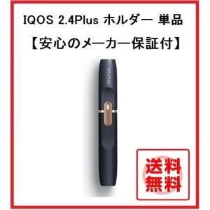 【当日発送】IQOS アイコス 2.4Plus ホルダー ネイビー【外箱・説明書あり】国内正規品