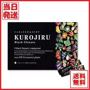 黒汁 KUROJIRU  炭 サプリ クレンズ ダイエット 30包 1ヶ月分 日本製