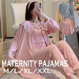 3点セットマタニティ パジャマ 長袖 授乳パジャマ 前開き 入院 いちご 大きいサイズ 産前産後 ルームウェア 部屋着M/L/XL/XXL/XXXL