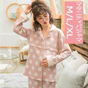 マタニティ パジャマ 秋 入院用 綿 ピンク 花柄パジャマ 可愛い 前開き 産前産後 ルームウェア 部屋着 授乳パジャマM/L/XL