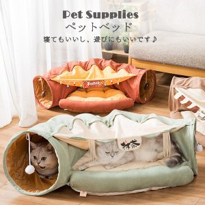 ペット用品 猫用 ペットベッド おしゃれ 遊び道具 猫 おもちゃ トンネル 折りたたみ