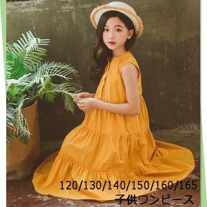 d81aa74179dd6 キッズワンピース 黄色 子供服 ノースリーブワンピース キッズ 夏 子供 無地ワンピース 120 1.
