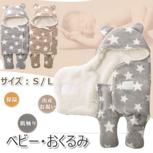 ベビー服 新生児 ベビー タオルケット 赤ちゃん おくるみ ふんわり 肌着 ベビー服 肌着 出産祝い/プレゼント/ギフト 星柄