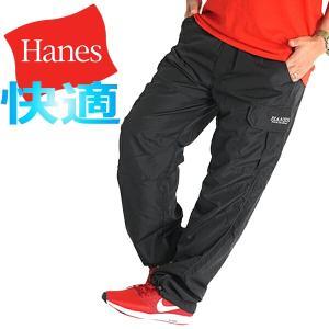【送料無料 ネコポス】カーゴパンツ メンズ ヘインズ 裏メッシュ ウエストゴム HANES ヘインズ 6438 2017 秋 新作|freestylewear
