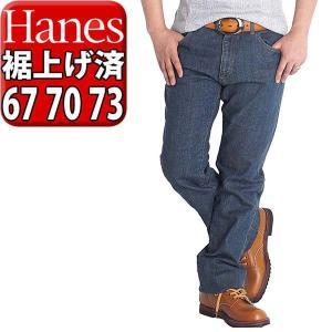 【裾上げ済み 送料無料 ネコポス】ジーンズ メンズ ストレッチパンツ デニム ストレート ヘインズ Hanes 6186(股下67cm) 6187(股下70cm)6188(股下73cm)|freestylewear
