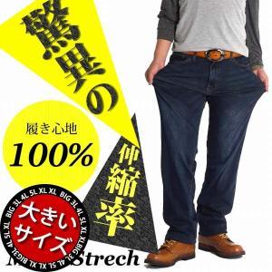 大きいサイズ メンズ ジーンズ デニム ストレッチパンツ ゆったり ストレート ジーパン 太め 14381|freestylewear
