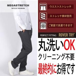 スラックス メンズ ビジネス ゴルフ ストレッチパンツ ビジカジ ウォッシャブル ノータック 5316|freestylewear