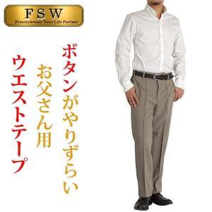 スラックス メンズ ウエストゴム イージーパンツ【裾上げ済み...