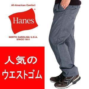 【送料無料 ネコポス】イージーパンツ メンズ ヘインズ ウエストゴム HANES 6411|freestylewear