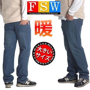大きいサイズ メンズ ジーンズ デニム ストレッチパンツ ゆったり ストレート ジーパン 太め 14381B|freestylewear