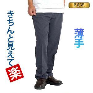 シニアファッション メンズ  60代 70代 80代 スラックス 高齢者 ズボン パンツ 男性 裾上...