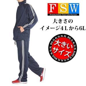 ジャージ 上下 大きいサイズ メンズ セットアップ スポーツ 3L 4L 5L 2本ライン トラックジャケット 21363|freestylewear