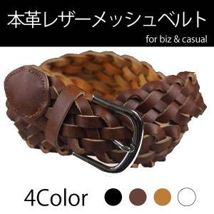 ベルト メンズ メッシュベルト レザー 本革 TKBT-0067|freestylewear