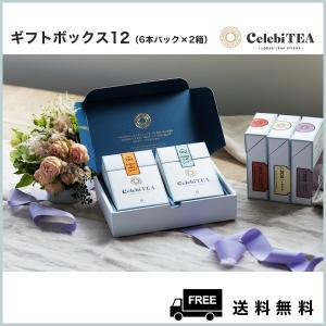 ギフトボックス12(6本パック×2箱)− 紅茶スティック セレビティー お中元 お歳暮 引き出物等ギフトに!の画像