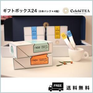 ギフトボックス24(6本パック×4箱) − 紅茶スティック セレビティー お中元 お歳暮 引き出物等ギフトに!|freetown