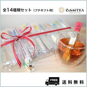 全14種類セット(リボンラッピング) ー 紅茶スティック セレビティー おしゃれな紅茶ギフトにの画像
