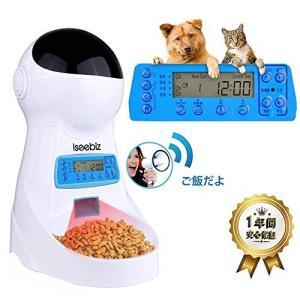Iseebiz 自動給餌器 猫 犬 タイマー 10秒録音 自動餌やり機 自動給餌機 オートフィーダ コードカバー付き 2WAY給電 freewaylovers