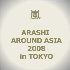 ARASHI AROUND ASIA 2008 in TOKYO [DVD]|freewaylovers
