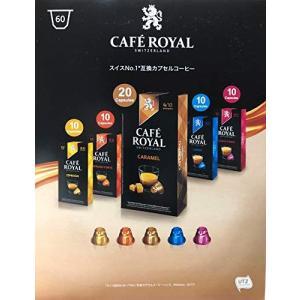 Cafe Royal(カフェロイヤル)(5種類アソート)ネスプレッソ互換カプセル 60カプセル入|freewaylovers