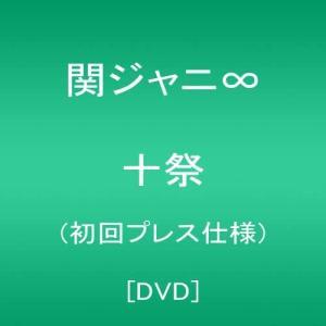 十祭(初回プレス仕様) [DVD]|freewaylovers