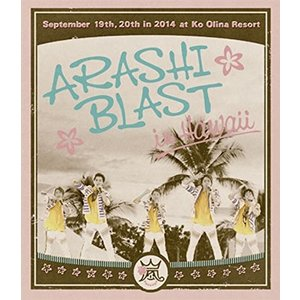 ARASHI BLAST in Hawaii(通常盤) [Blu-ray]|freewaylovers