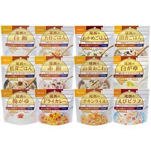 尾西食品 アルファ米12種類全部セット(非常食 5年保存 各味1食12種類)|freewaylovers