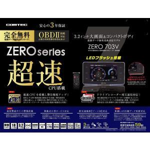 コムテック レーダー探知機 ZERO 703V 無料データ更新 移動式オービス/小型オービス/ゾーン30対応 OBD2接続 GPS メーター機能 ドライブレコーダー連携|freewaylovers