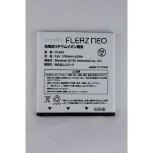 FLEAZ NEO 専用 バッテリー|freez-direct