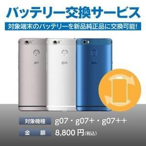 バッテリー交換サービス|freez-direct