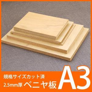 規格サイズ ベニヤ板 A3サイズ4枚組の商品画像