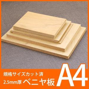 規格サイズ ベニヤ板 A4サイズ8枚組|freizeit