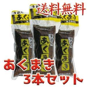 ジャンボあくまき3本 送料無料 【お試し島砂糖付き】 frekago-y