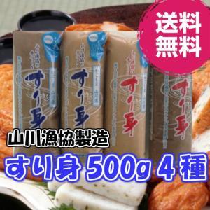 山川漁協 すり身セット500g×4本 送料無料