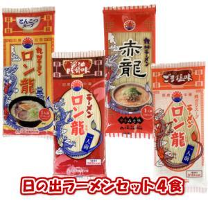 ロン龍 ラーメンセット4食 送料無料 日の出製粉 数量限定 クリックポスト便対象商品|frekago-y