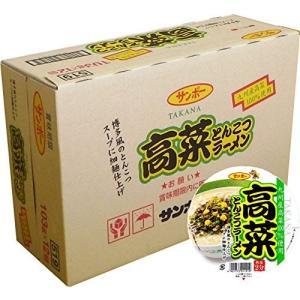 ラーメン サンポー 高菜ラーメン12個入りSINCE1985 frekago-y