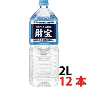 ミネラルウォーター 財宝温泉 2L×12本 送料無料 天然水|frekago-y