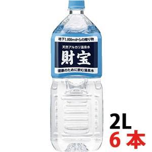 ミネラルウォーター 財宝温泉 2L×6本 送料無料 天然水|frekago-y